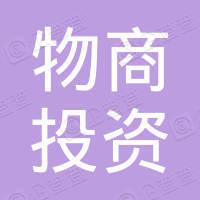 广东物商投资合伙企业(有限合伙)
