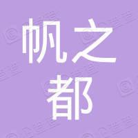 北京帆之都教育信息咨询有限公司