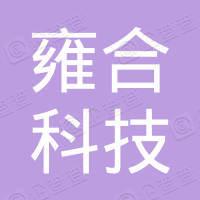 四川雍合科技有限公司