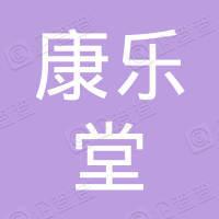 江油市康乐堂药业胡小斌加盟店