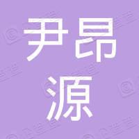四川尹昂源科技有限公司