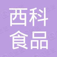 四川西科食品科技有限公司