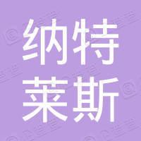 纳特莱斯(上海)健身器材有限公司