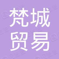四川梵城贸易有限公司