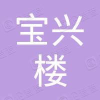 建水县宝兴楼餐饮服务有限公司紫陶里分店