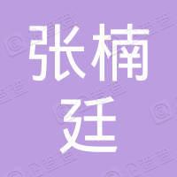 成华区张楠廷商贸部