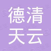 德清县天云包装材料厂