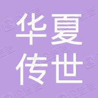 华夏传世文化发展有限公司