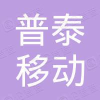 广州普泰移动通讯设备有限公司工业大道南分公司