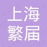 上海繁届技术咨询合伙企业(有限合伙)