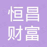 福州恒昌财富房地产有限公司