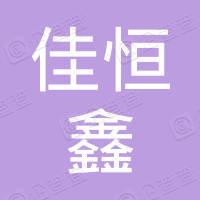 深圳市佳恒鑫科技有限公司