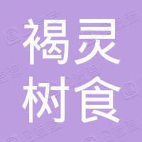 河南褐灵树食商贸有限公司