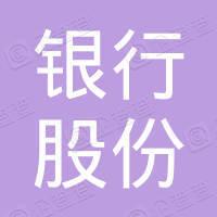 日照沪农商村镇银行股份有限公司