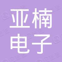 江苏亚楠电子科技有限公司