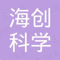 北京海创科学仪器有限公司