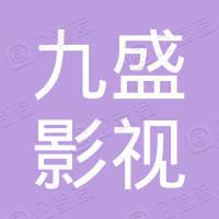 九盛影视传媒(通辽)有限公司