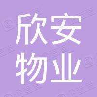 广西航港欣安物业服务有限公司