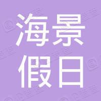 秦皇岛海景假日大酒店有限公司