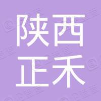 陕西正禾生态农业科技发展有限公司