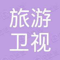 海南旅游卫视传播有限公司