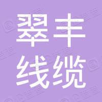 翠丰线缆有限公司