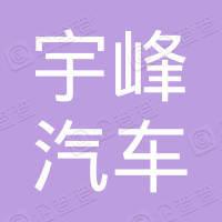天津宇峰汽车部件有限公司