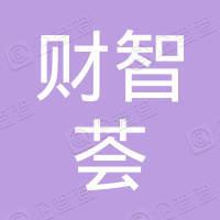 深圳市财智荟投资管理有限责任公司