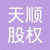 新疆天顺投资集团有限公司