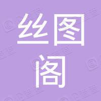 衢州市衢江区丝图阁工艺品商行