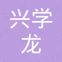 海口兴学龙果菜产销专业合作社