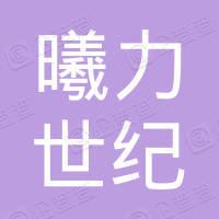 北京曦力世纪软件信息技术有限公司