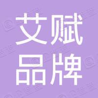 艾赋(上海)品牌管理有限公司
