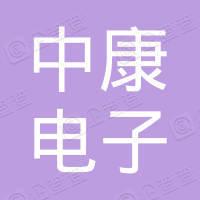 深圳市中康电子有限公司