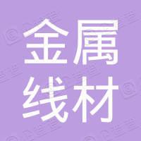 南阳金属线材厂有限公司(原南阳市金属线材厂)