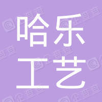 哈乐工艺品(宁波市)有限公司