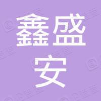 三亚鑫盛安汽车服务有限公司