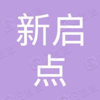 北京新启点食品有限公司
