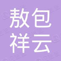 通辽市敖包祥云文化传媒有限公司