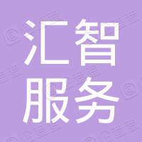 云阳县汇智服务外包有限公司