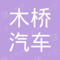 广州木桥汽车部件有限公司