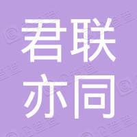 北京君联亦同股权投资合伙企业(有限合伙)