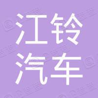 江铃汽车集团财务有限公司
