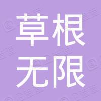 北京草根无限投资管理有限公司