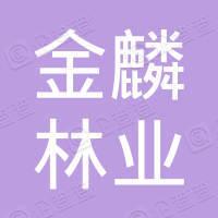 云南金麟林业开发有限公司