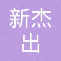 深圳市新杰出机械科技有限公司龙岗分公司