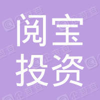 宁波梅山保税港区阅宝投资有限公司