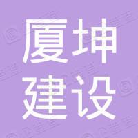 重庆市厦坤建设(集团)有限公司