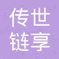 福建省传世链享科技有限公司