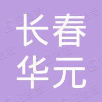 长春市华元内饰件厂
